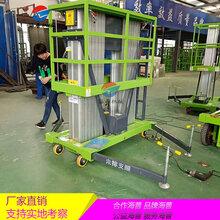 五大莲池铝合金双柱升降机小型高空作业平台海普升降机厂家