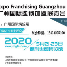 2020广州国际连锁加盟展览会