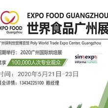2020中国广州国际进口食品展览会