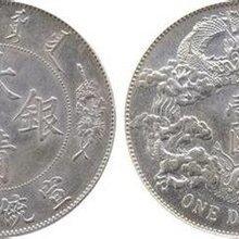 大清银币价值多少元