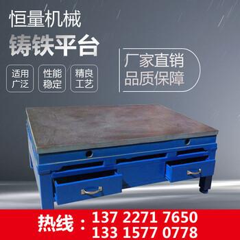 鑄鐵平臺T型槽平板鉗工工作臺檢驗平板焊接平臺基礎平板裝配平板劃線平臺