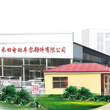 乐陵市禾田电动车零部件有限公司