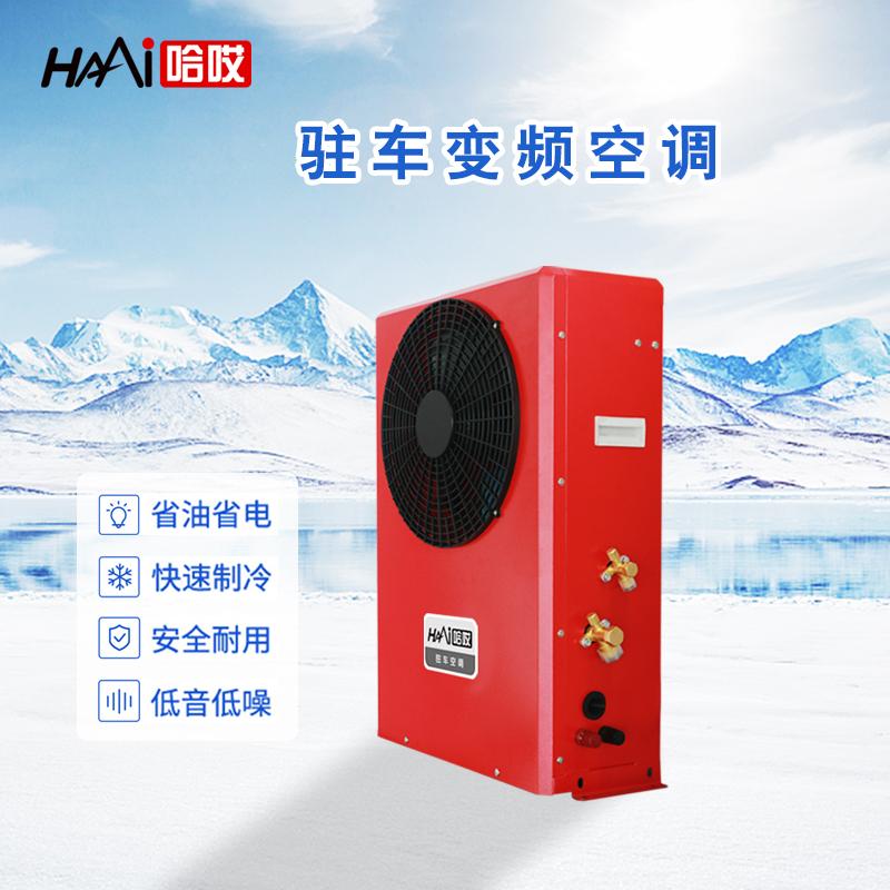 田河24V驻车空调卡车货车专用背包式变频制冷电动空调厂家直销