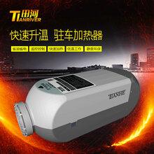 田河厂家直销空气加热器12V24V货车电动车用分体制热取暖柴暖风机