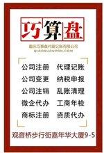 九龙坡税务信息咨询、财务信息咨询、企业管理咨询、企业登记代理