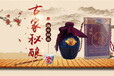 浙江紹興酒的廠家制作方法低端代理