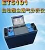 青岛ET5101自动烟尘烟气分析仪