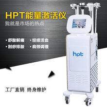 hpt养生仪器身体刮痧排酸排毒保养智能语音