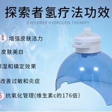 探索者氢氧面罩美容仪水氢氧光疗仪美容院皮肤管理美容仪器