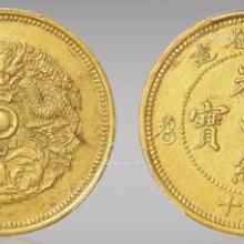 有个光绪元宝寿字币想知道2019年市场上值多少钱?