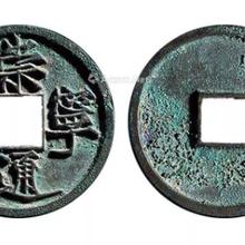陕西西安怎么鉴定古钱币及在哪里可以鉴定钱币