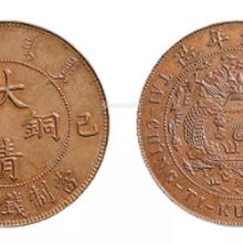 大清铜币市场价值怎么样?在哪可以拍卖大清铜币?