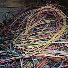 辽宁电缆回收[全省、和记娱乐注册布最新电缆回收价格]电力设备废回收厂图片