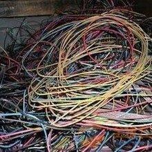 莱山区电缆回收电线电缆回收公司近期电缆回收价格