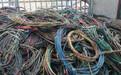 塘沽廢舊電纜回收價格每噸電纜回收行情今天透露價格