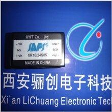西安骊创新品电源模块XR30-48T05-12
