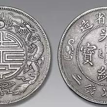 双龙寿字币现在好不好出手?(藏品免费海选评估)