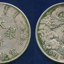 大清银币现在市场行情多少钱?(藏品免费海选评估)