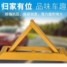 粤盾交通A型三角车位锁地锁手动车位锁防压车位锁占位汽车地锁图片