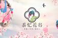 2019火爆項目招商加盟中,茶憶花谷奶茶加盟官網