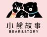 小熊故事奶茶加盟品牌匠心打造精品美味四季热卖