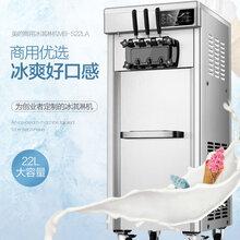 美的冰淇淋机MB-S22LA美的商用立式三头甜筒机美的三头冰激凌机图片
