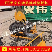 焊管机PE焊管机PE管热熔机PE对接机pe管热熔机pe全自动焊机图片