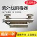 天津優質紫外線消毒器水殺菌消毒設備