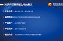 知識產權商標上市轉讓通過信賴的香港文匯平臺圖片
