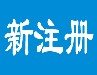 西宁小桥公司注册-代理记账