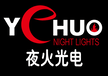 舞台灯光酒吧设备YEHUO夜火光电