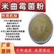米曲霉菌粉培養物載體發酵菌種飼料添加劑發酵菌種廠家