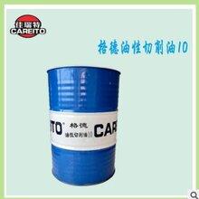 CNC机床加工中心专用佳瑞特格德油性切削油10#CNC专用切削油