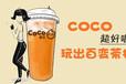 奶茶加盟,coco奶茶2019新商機