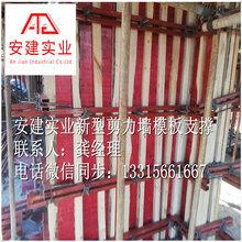 剪力墙模板支撑钢背楞体系图片