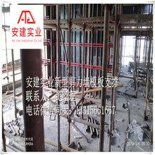 河北安建建材新型剪力墙模板支撑钢图片