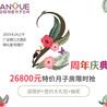 安悦母婴月子中心2周年庆典26800元特价月子房限时抢