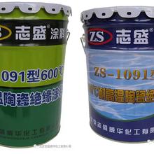 ZS-1091耐高溫陶瓷絕緣涂料品牌志盛威華圖片
