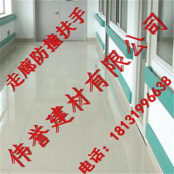 厂家直销防撞扶手140款PVC走廊靠墙过道无障碍医用防撞扶手
