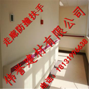 医用医院防撞扶手养老院楼梯PVC扶手酒店走廊靠墙安全铝合金扶手