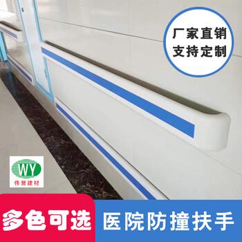 医院防撞扶手医院走廊PVC过道扶手养老院楼道靠墙安全扶手定制