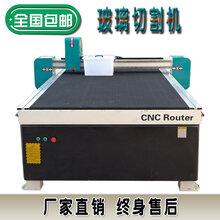 唐山全自動玻璃切割機廠家_五軸玻璃切割機械