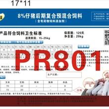 郑州8%仔猪预混料PR801图片
