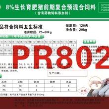 郑州8%中猪预混料PR802图片