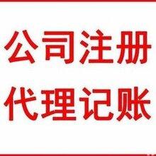 徐州新公司注册?#35805;?#32435;税人申请工商变更就找?#38656;?#20250;计