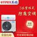 西安防腐空调、宝鸡防腐空调厂家直售
