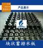 宁波绿化排水板2公分排水板工厂直销
