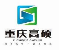 重庆高硕新型材料有限公司