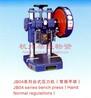 金龟JB04-0.5台式压力机冲床常规手动