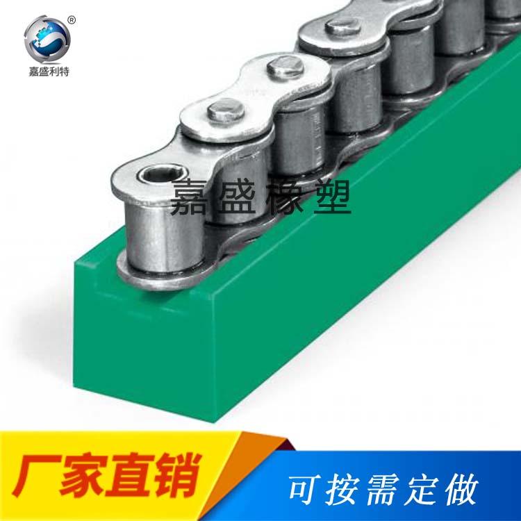 直供自动化机械设备链条导轨高分子聚乙烯链条导轨